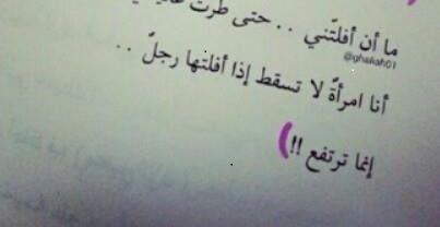 انا امرأة لا تسقط إذا أفلتها رجل إنما ترتفع Arabic Calligraphy