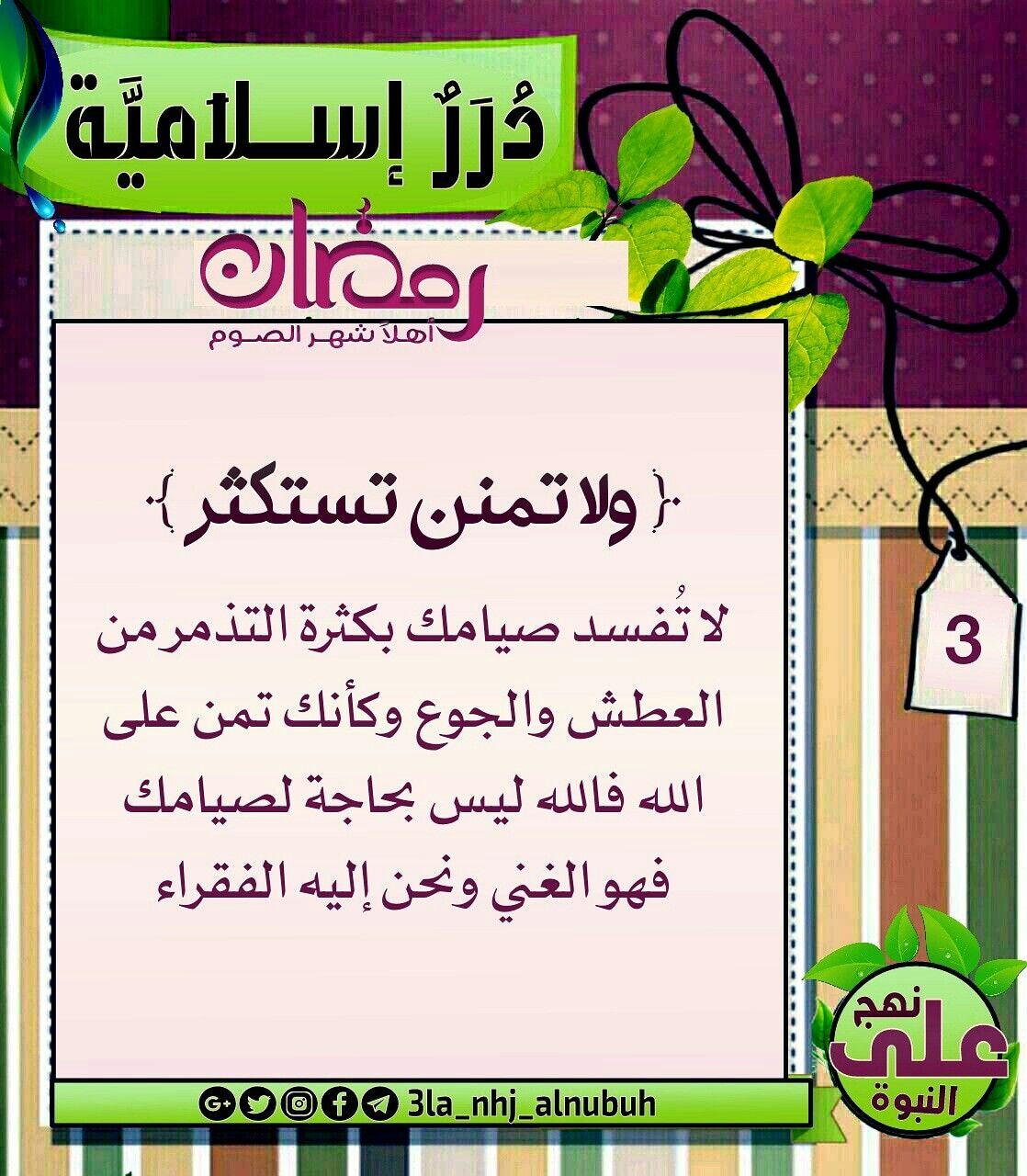 اهلا رمضان رمضانيات رمضان Ramadan Character Fictional Characters