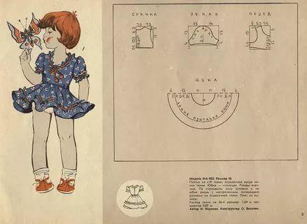 советские выкройки для детей: 13 тыс изображений найдено в ...