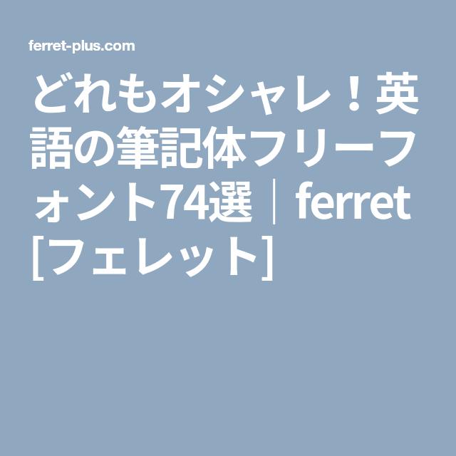 フリー フォント 筆記体