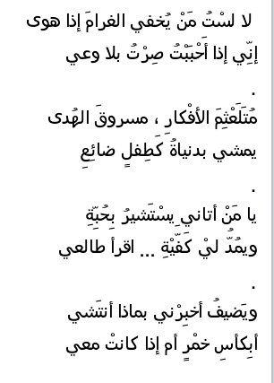 اني أذا احببت صرت بﻻ وعي Words Of Wisdom Arabic Poetry Words