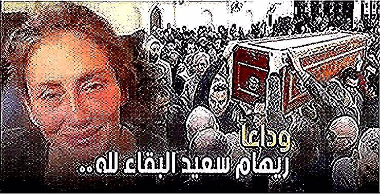 تفاصيل خبر وفاة ريهام سعيد مذيعة صبايا الخير Rayban Wayfarer Mens Sunglasses Wayfarer