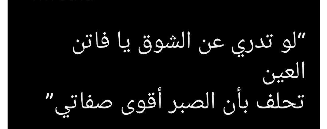 يا فاتن العين م Arabic Words Arabic Calligraphy