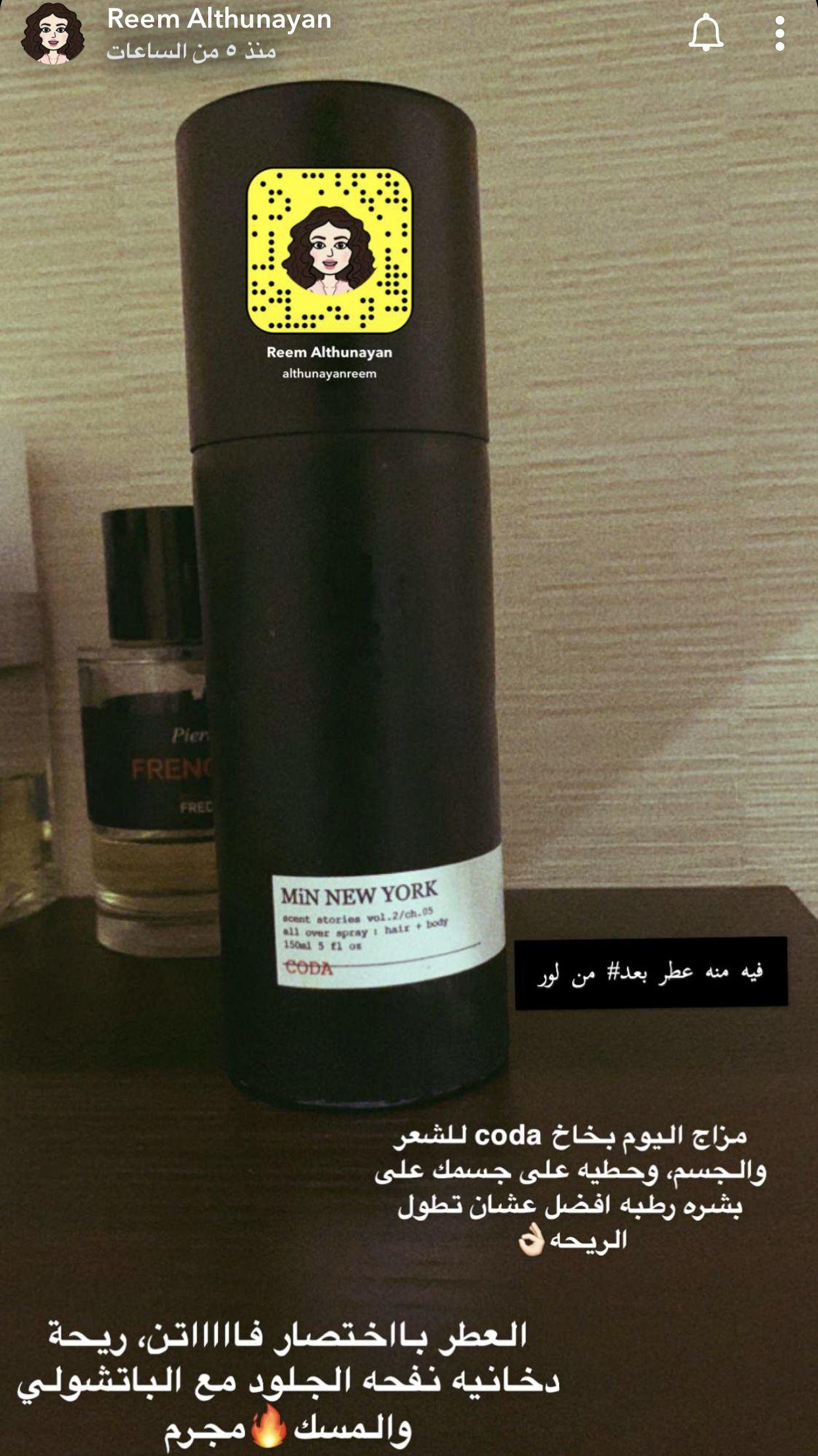 Pin By Najla Ya On عطور Body Skin Care Body Skin Skin Care