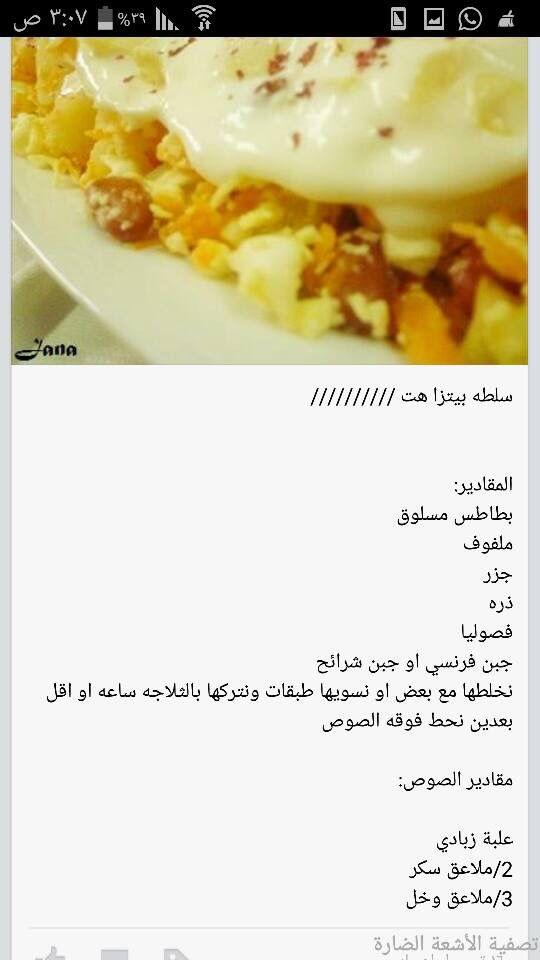 Pin De Om Saif Em Food Receitas