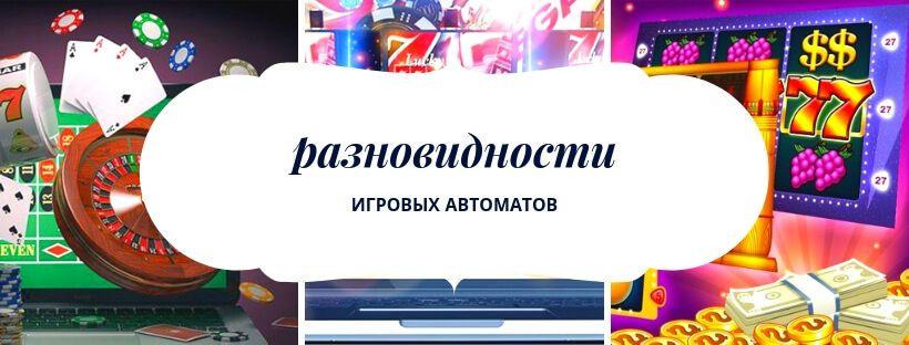 украинские игровые автоматы играть бесплатно и без регистрации