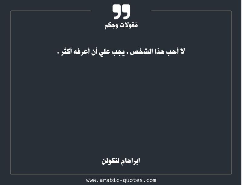 لا أحب هذا الشخص يجب علي أن أعرفه أكثر Quotes Quote عربي عربية Quoteoftheday Book Citation اقتباس كتب عبارات أدب فكر Arab Quotes Arabic Quotes