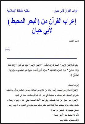 الإعراب المحيط من البحرالمحيط لأبي حيان ياسين المحيمد Pdf Math Arabic Calligraphy Math Equations