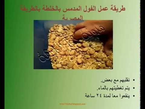 أسهل طريقة لعمل الفول المدمس بالخلطة المصرية فى البيت مدونة جبنا التايهة Dog Food Recipes Cooking Recipes Food Animals