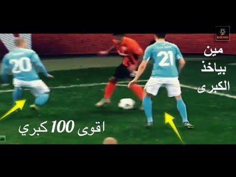 اقوى 100 كبري قنطرة في تاريخ كرة القدم مهارات جنونية Hd Youtube Soccer Field Skills