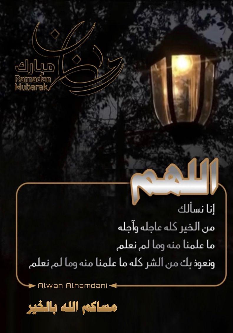 Pin By Alwan Alhamdani On مساء الخير Ramadan Romantic Love Quotes Romantic Love