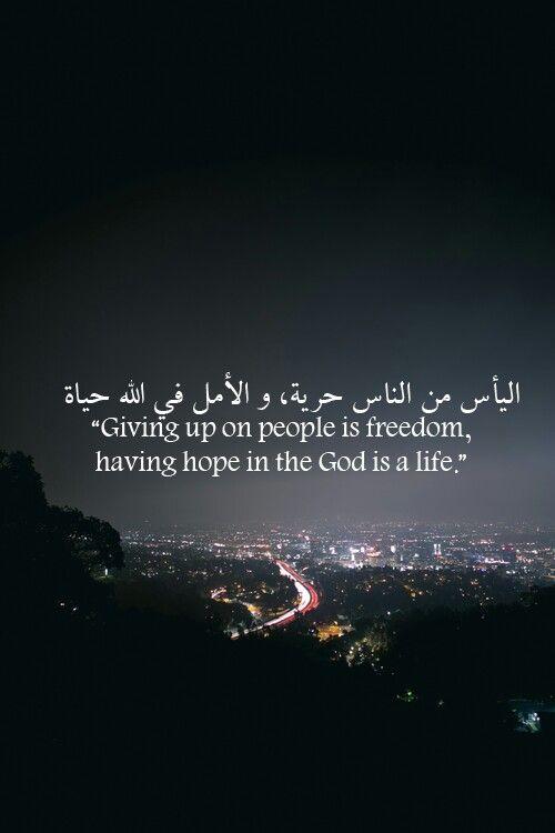 اليأس من الناس حريه والامل في الله حياة Arabic Quotes With Translation Quran Quotes Inspirational Quran Quotes Love