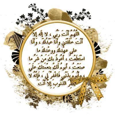 سيد الاستغفار Frame Decor Quran