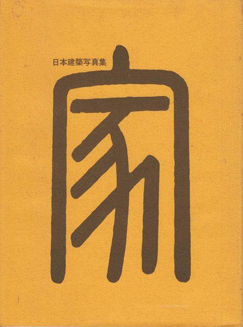 ハモニカ古書店 日本建築写真集 家 Logos Design Lettering