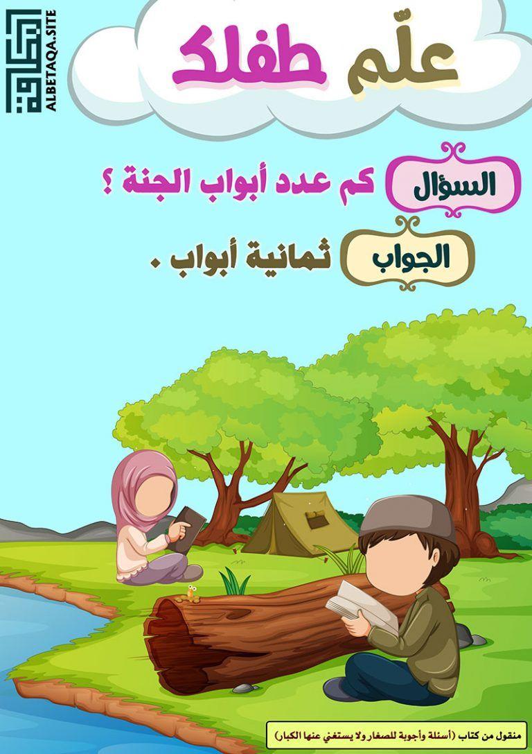 سلسلة ورقات علم طفلك موقع البطاقة الدعوي Islamic Books For Kids Islamic Kids Activities Arabic Kids