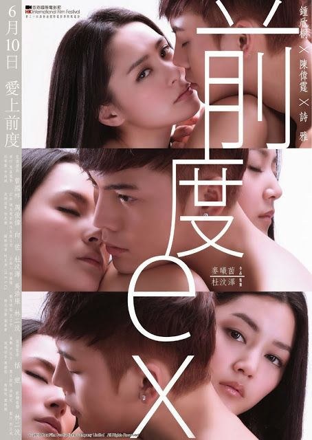 Ex - Qian du (2010) | Movies I LOVE | Chinese movies, Film semi, Hk