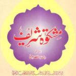 Mishkat Shareef In Arabic Pdf