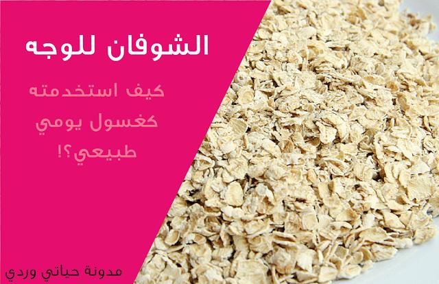 حياتي وردي الشوفان للوجه غسول البشرة الطبيعي How To Dry Basil Oatmeal Herbs