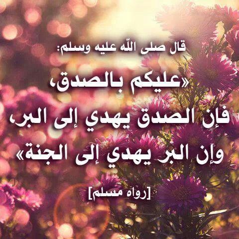 عليكم بالصدق فإن الصدق يهدي إلى البر وإن البر يهدي إلى الجنة Kata Kata Islam