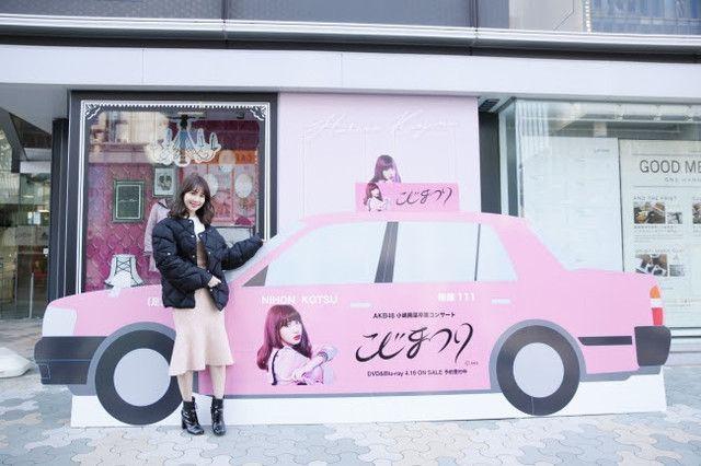 こじまつりタクシー 見本を前にポーズをとる小嶋陽菜 C Aks