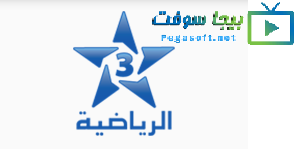 البث المباشر لقناة الرياضية المغربية الثالثة الأرضية مباشرة بدون تقطيع وأستمتعوا بمشاهدة المباراة اون لاين الأن بجودة عالية Sports Gaming Logos