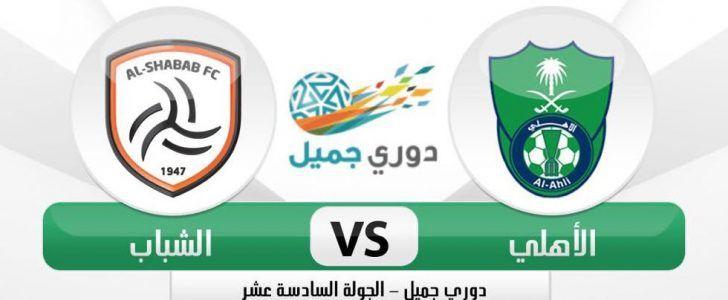 بث مباشر مباراة الاهلي والشباب اليوم Sports News Sports News