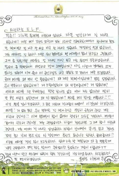 How to write eunhyuk in korean top article review ghostwriting websites uk