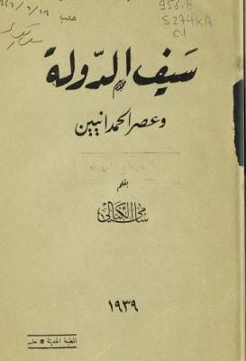 سيف الدولة وعصر الحمدانيين سامى الكيلانى Pdf Arabic Books Download Books Books