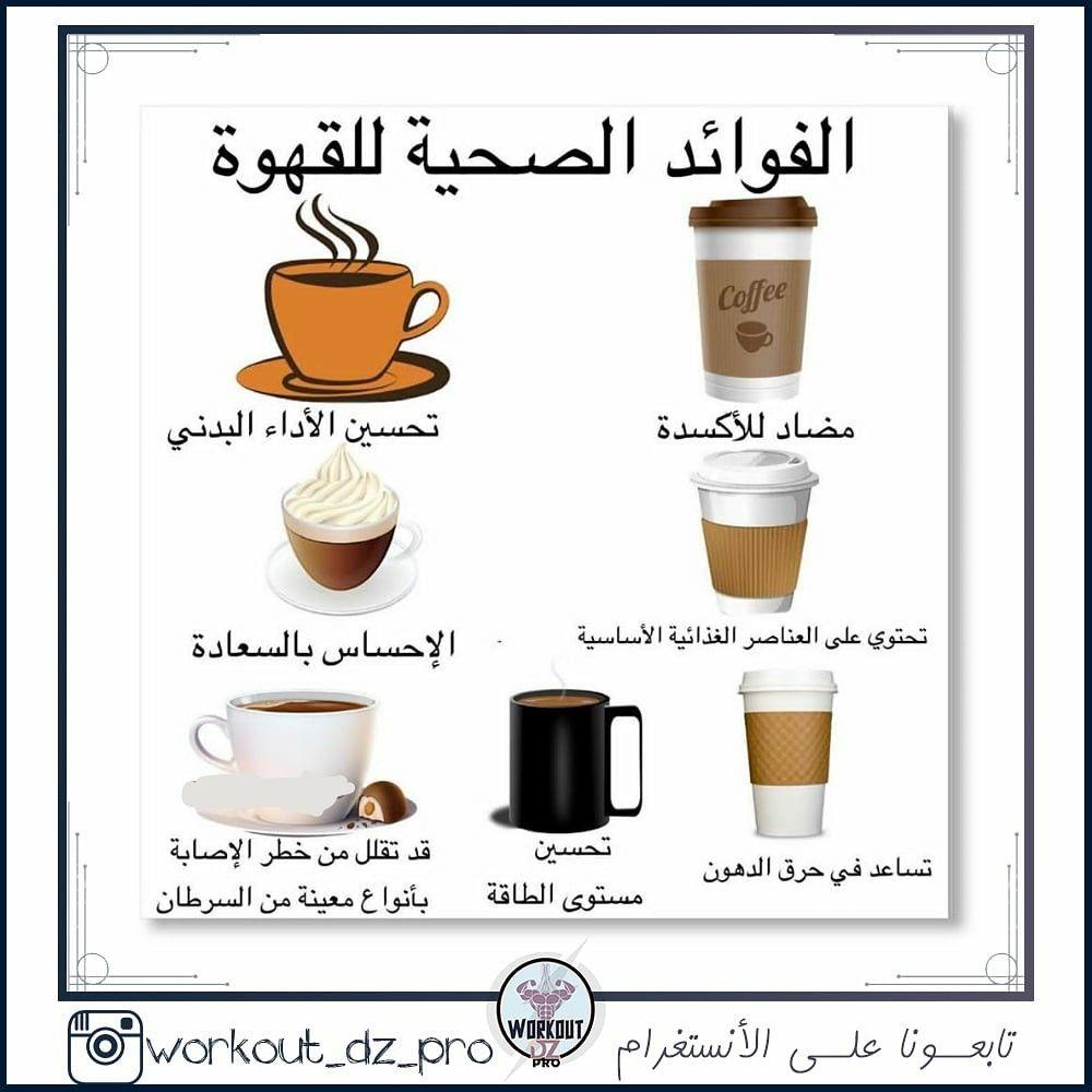 فوائد القهوة للرياضيين Coffee Egg Cup Workout