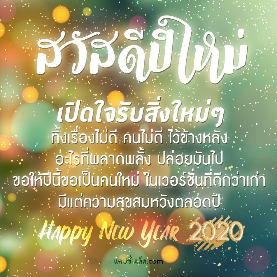 แจก คำอวยพรปีใหม่ 2563 กลอนปีใหม่ รูปอวยพร สวัสดีปีใหม่