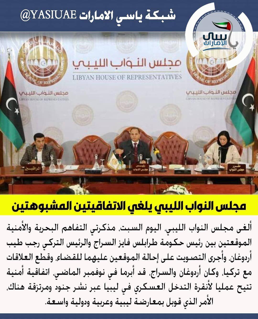 ليبيا مجلس النواب الليبي يلغي الاتفاقيتين المشبوهتين ويحيل السراج للقضاء ياسي الامارات شبكة ياسي الامارات House Of Representatives Libyan