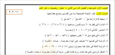 الرياضيات أول متوسط الفصل الدراسي الثاني Math Math Equations