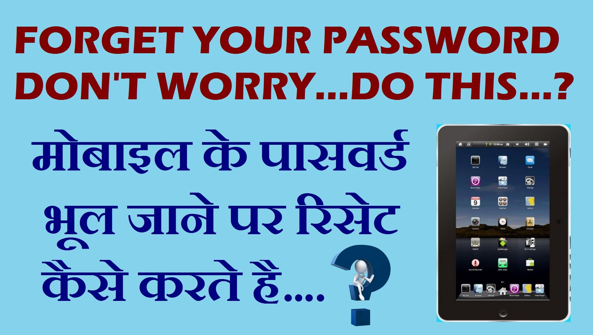 Forget Your Password Don't worry...Do This...?Mobile ke password bhul ja...