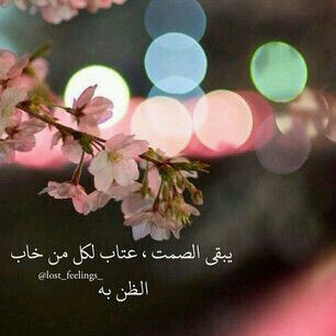 من خاب الظن بهم لا تجد لهم حتى الكلمات Arabic Quotes General Quotes Arabic Words