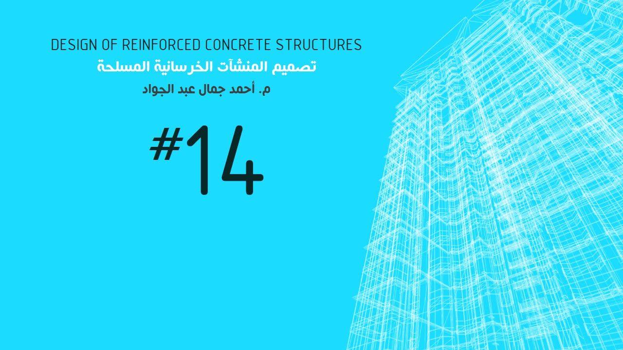 تصميم المنشآت الخرسانية المسلحة 14 توزيع الأحمال وتصميم الكمرات م Reinforced Concrete Concrete Structure Design