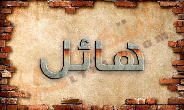 معنى اسم هائل في المعجم العربي هائل اسم ولد لم يكن متواجد كثيرا حيث انه لم يكن من الأسماء المعروفة هذه الأيام فهو اسم حديث Arabic Calligraphy Art Calligraphy