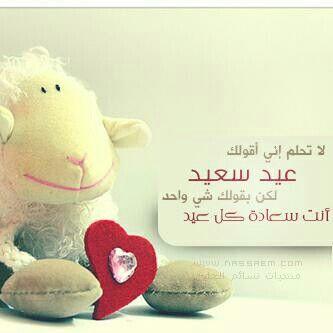 عيد الاضحى المبارك Happy Eid Teddy Bear Cards