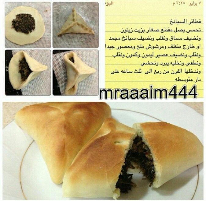 فطائر السبانخ Arabian Food Arabic Food Recipes