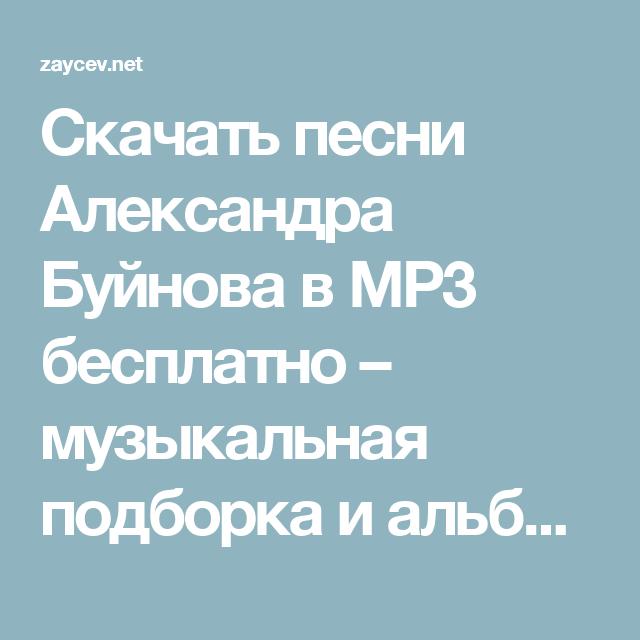 Скачать песни Александра Буйнова в MP3 бесплатно ...