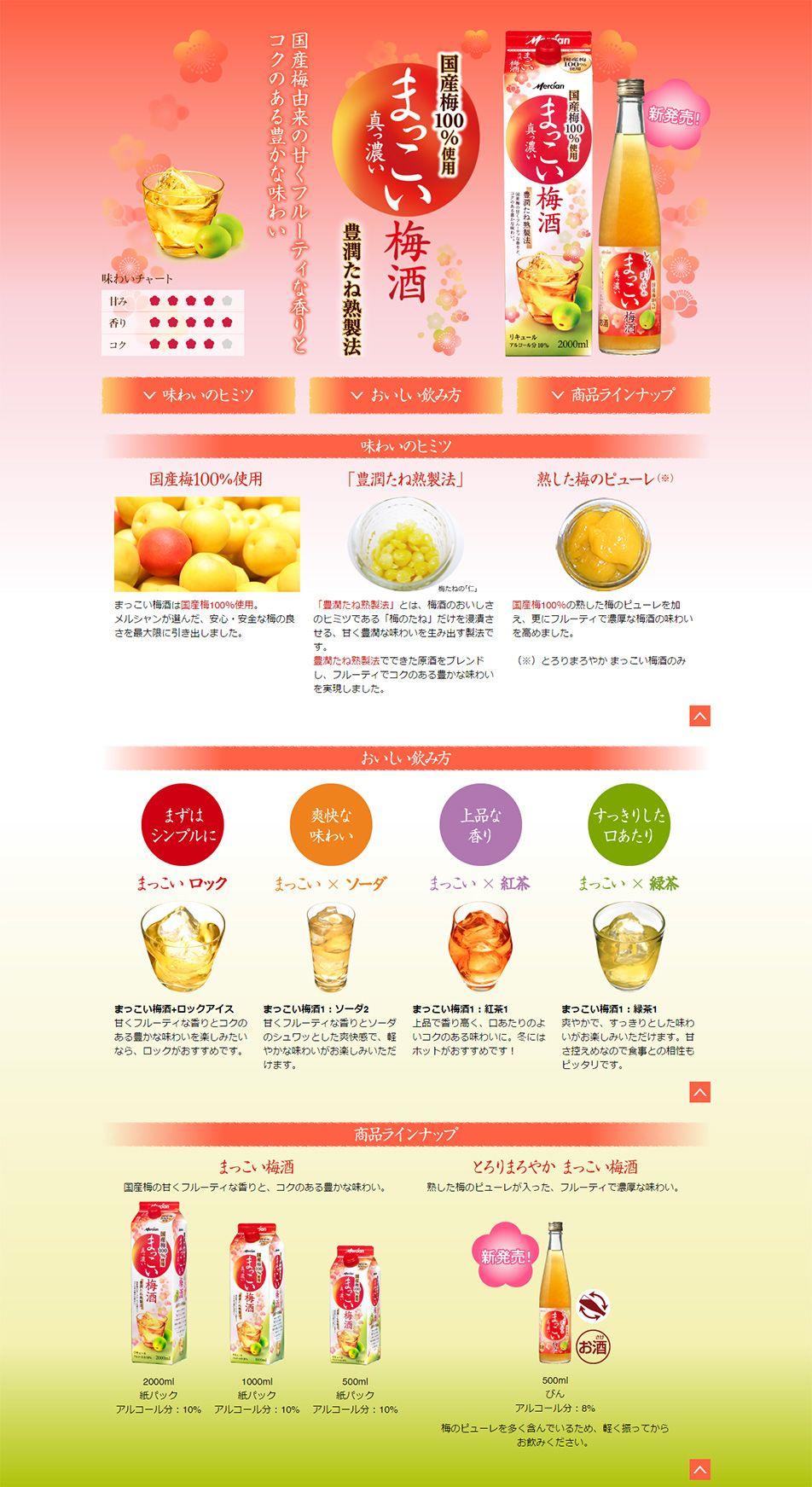 まっこい梅酒|webデザイナーさん必見!ランディングページのデザイン