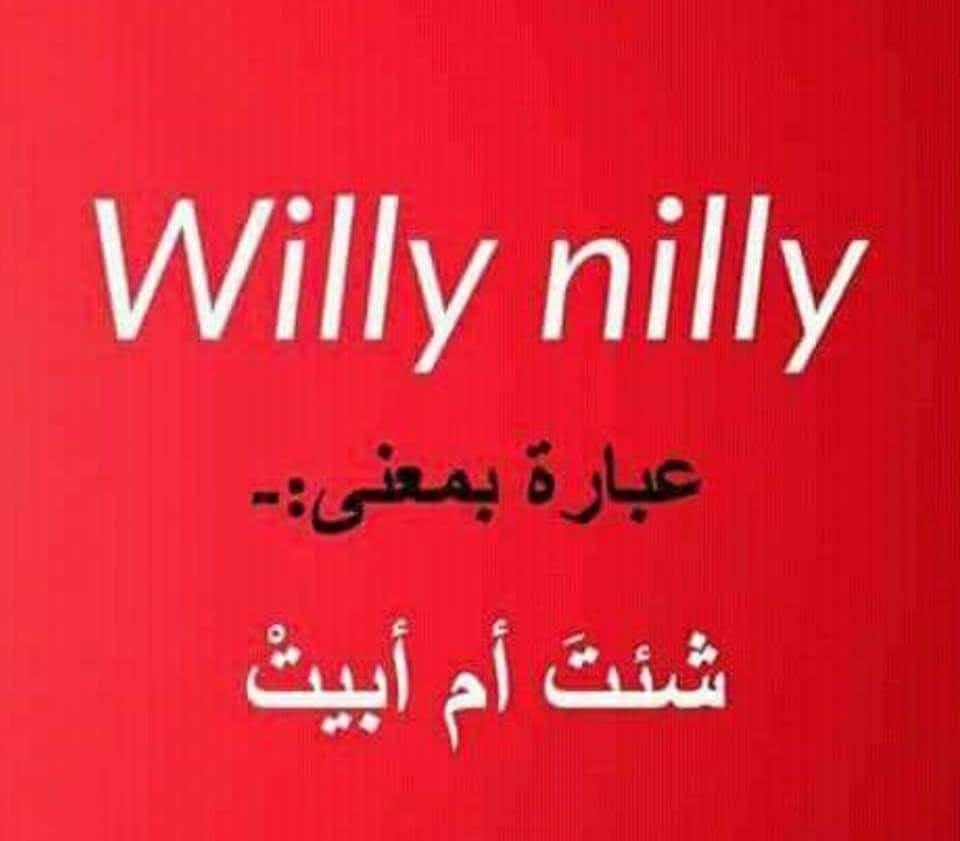 Pin By لا اله الا الله محمد رسول الله On لغة Learn English Words Learn English Vocabulary English Phrases