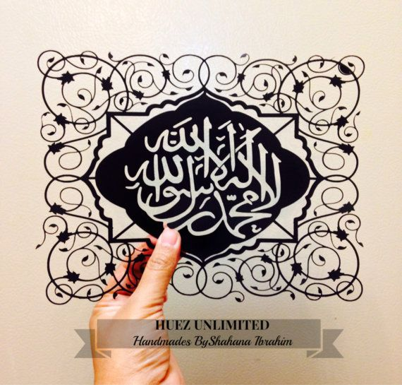 Beautiful arabic calligraphy contemporary islamic art for Beautiful paper cutting art