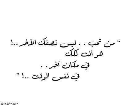 Pin By Raniya El Ghazal On احكي عربي Arabic Love Quotes Arabic Quotes Quotes