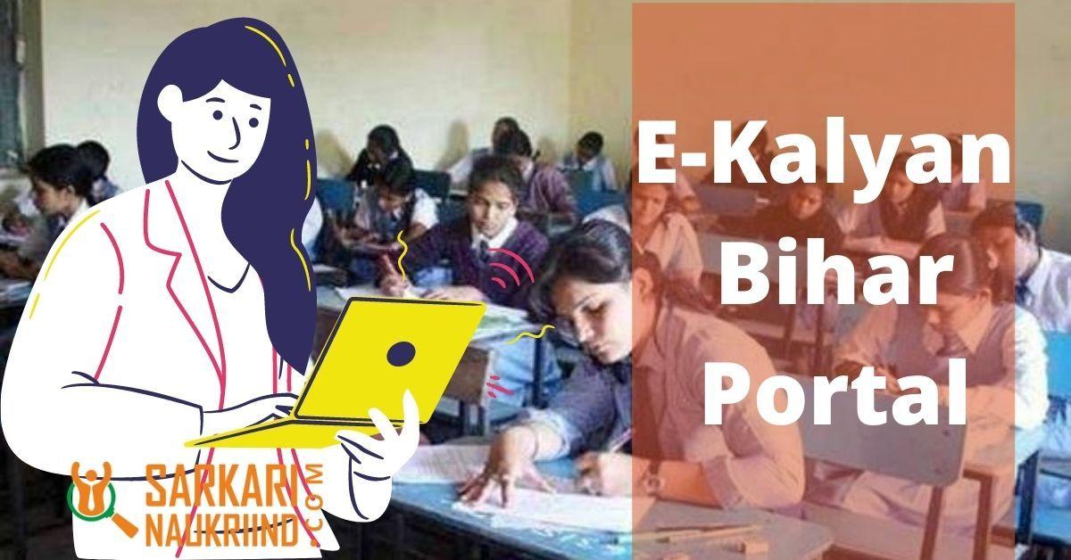 EKalyan Bihar Portal Bihar Scholarship Portal