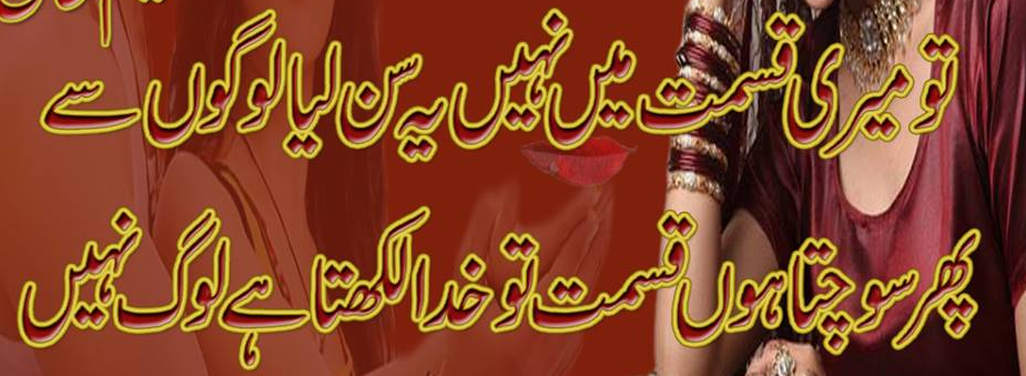 Latest Funny Sms Funny Sms Messages Urdu Poetry Sms Poetry Pictures Sms Pictures Sms Urdu Poetry Funny Sms Messages Funny Sms