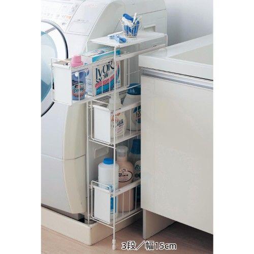 洗濯機サイドラック【ネット限定カラーあり】
