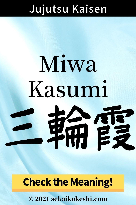 Miwa Kasumi S Name Meaning In Japanese Kanji Symbol Jujutsu Kaisen In 2021 Jujutsu Japanese Kanji Japanese Names