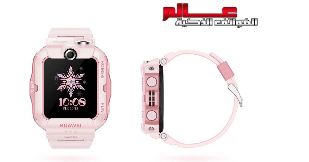 ساعة هواوي للأطفال Huawei Children S Watch 4x الإصدارات Nik Al00 ي عرف أيض ا باسم Huawei Kids Watch 4x Childrens Watches Kids Watches Garmin Watch