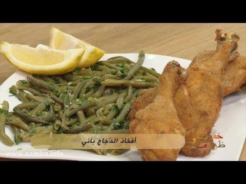 طريقة تحضر أفخاذ الدجاج باني Cooking Food Chicken