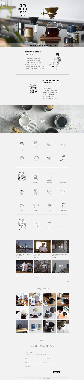 SLOW COFFEE STYLE【日用雑貨関連】のLPデザイン。WEBデザイナーさん必見!ランディングページのデザイン参考に(シンプル系)